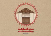 Souq Al Mubarakiya-01